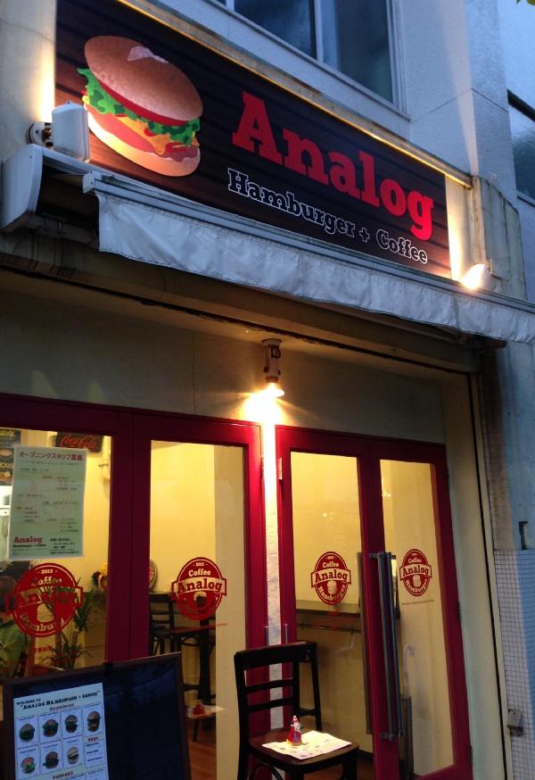 アナログハンバーガー 外観