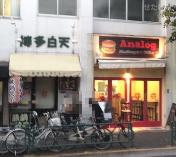 アナログハンバーガー 博多白天の隣
