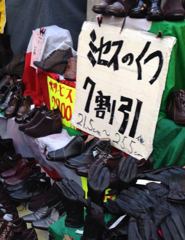 ミセスの靴 7割引