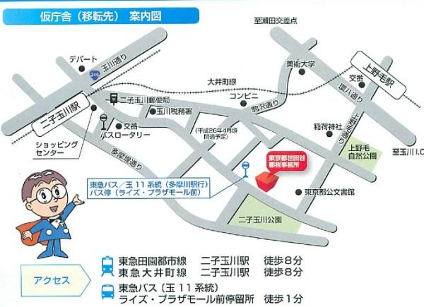 世田谷都税事務所 仮庁舎地図