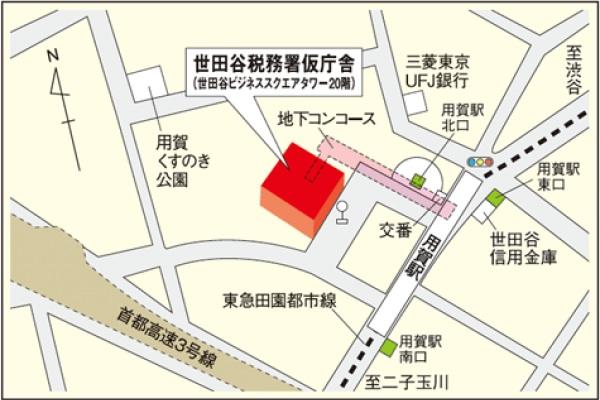 世田谷税務署移転 地図