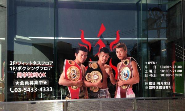 K3 BOX&FIT GYM 窓に亀田兄弟の写真