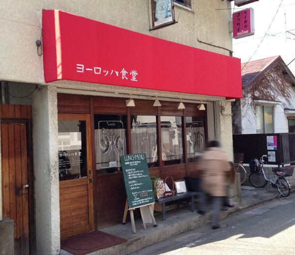 三軒茶屋 ヨーロッパ食堂 外観