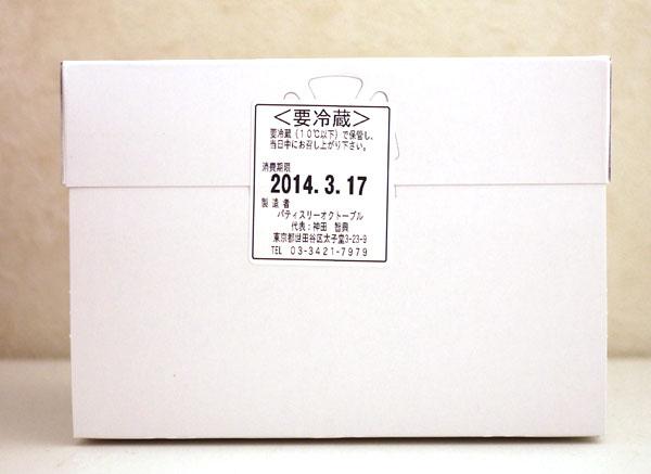 三軒茶屋 太子堂 オクトーブル タルト・シトロン賞味期限