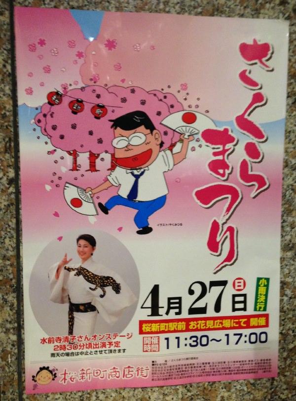 桜新町 さくらまつり ポスター