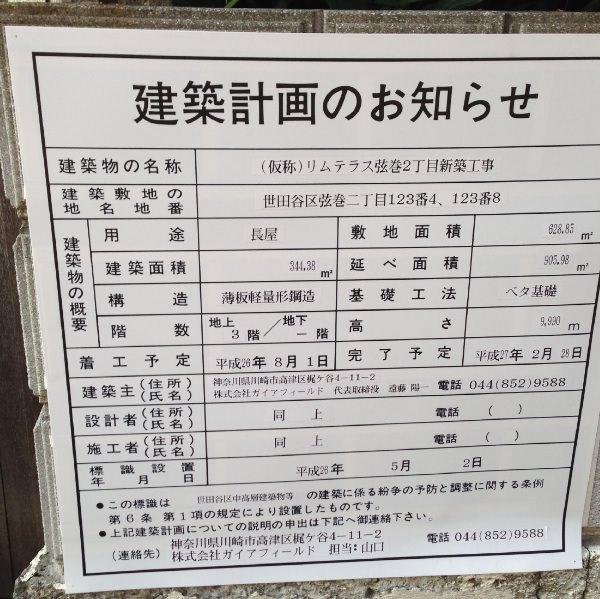 弦巻茶屋 建築計画のお知らせ