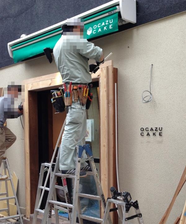 駒沢大学 おかずケーキ カヴァン 店の入り口も工事中
