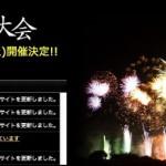 2014tamagawa-hanabi-program.jpg