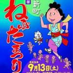 140910-sakurashinmachi-nebutamatsuri2014.jpg