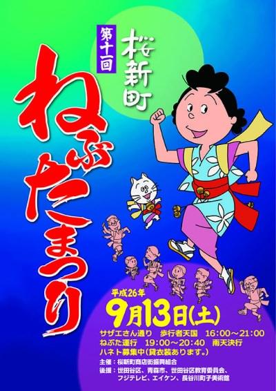 桜新町ねぶた祭り2014 ポスター画像