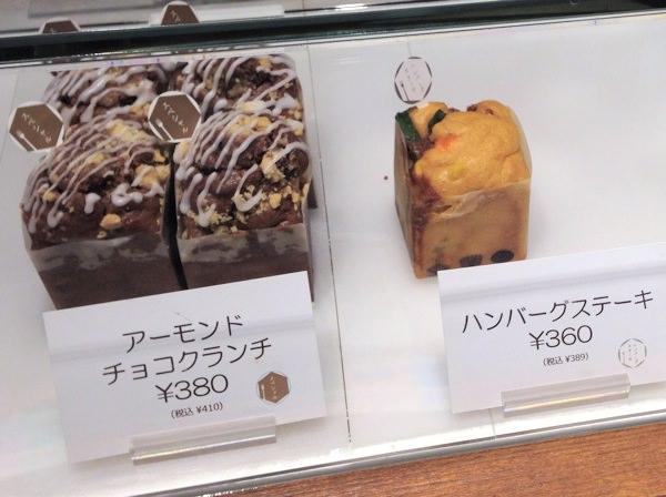 駒沢 おかずケーキカヴァン 限定アーモンドチョコクランチ