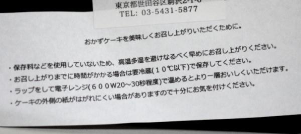 駒沢 おかずケーキカヴァン 美味しい食べ方の解説