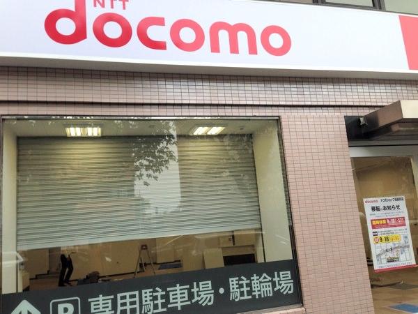 新しい桜新町ドコモショップ