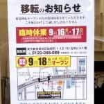 sakurashinmachi-docomoshop4.jpg