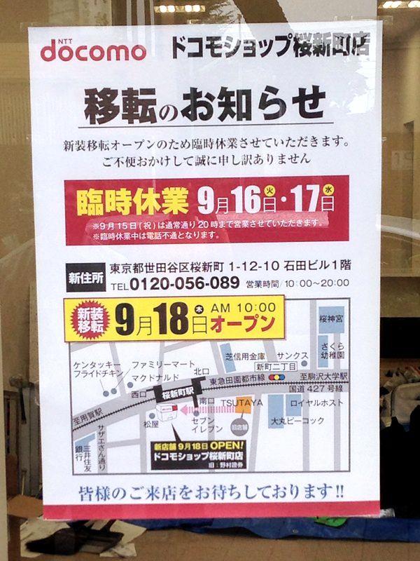 桜新町ドコモショップ移転のお知らせ ポスター
