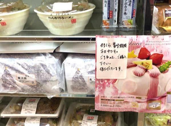 松陰神社前 セブンイレブン かまくらクリスマスケーキ割引
