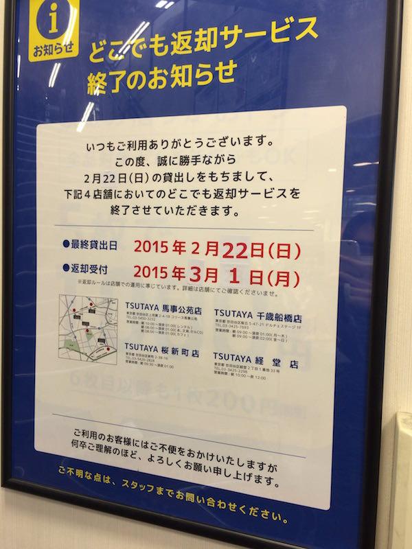 桜新町ツタヤ ファミリーマート返却サービス終了のおしらせ