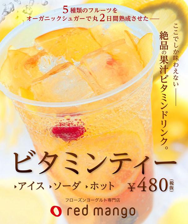 レッドマンゴー ビタミンドリンク ソーダ