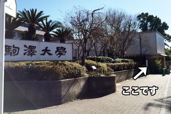 駒澤大学入り口のすぐ隣りにある