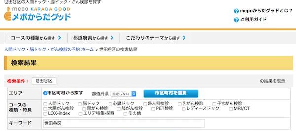 人間ドック予約サイト メポからだグッド サイト画面
