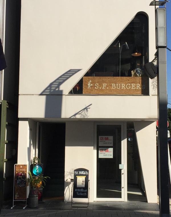桜新町 S.F. BURGERs 店舗画像