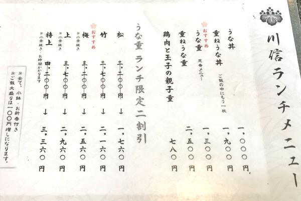 うなぎ川信のランチメニュー