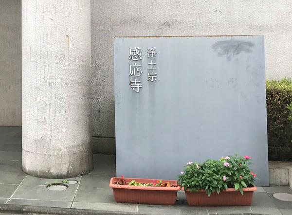 感応寺 施設画像