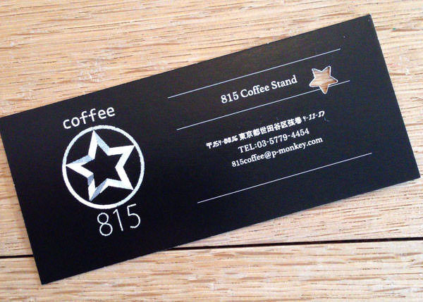 815 Coffee Stand スタンプカード