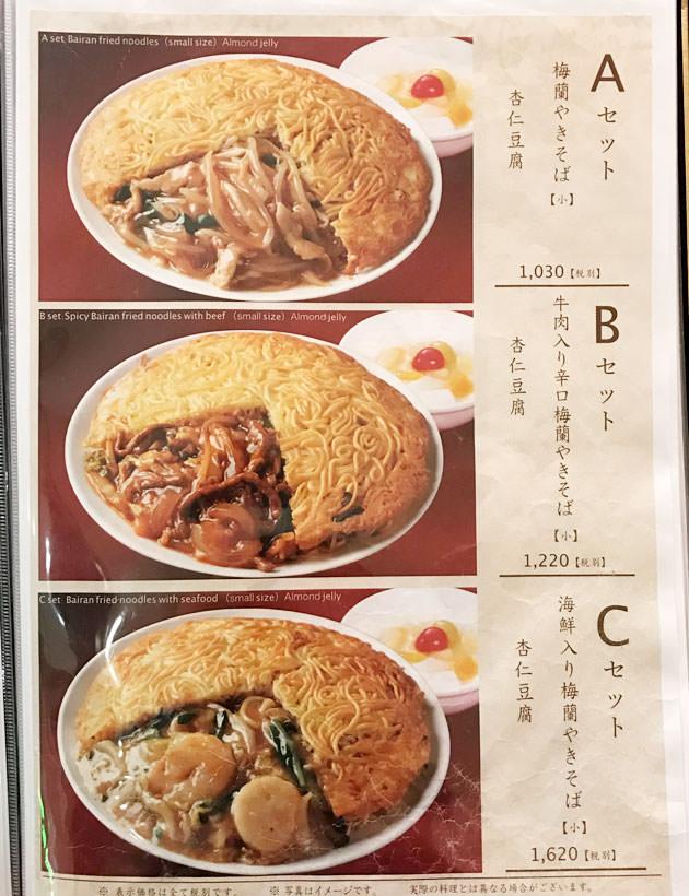 杏仁豆腐セットメニュー