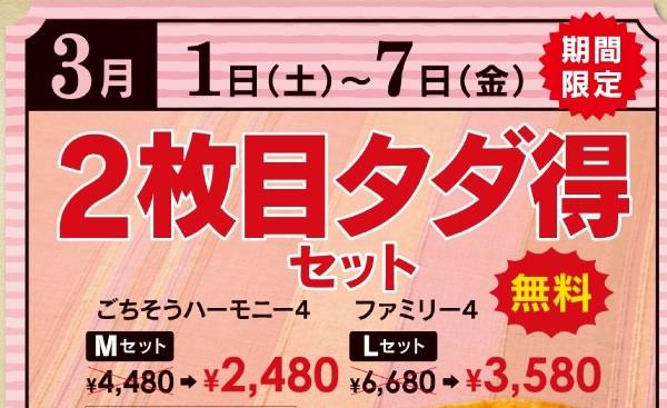 ピザハット2枚目タダ得セット